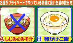 egg_rice_shijimi_soup.jpg
