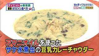 himeno_amani_oil_salmon_curry_chowder.jpg