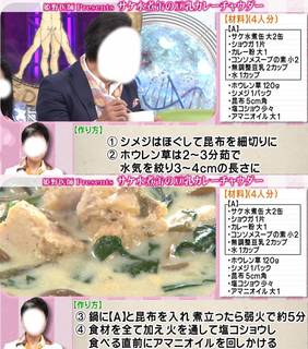 himeno_amani_oil_salmon_curry_chowder_recipe.jpg