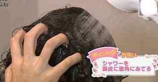 scalp_care_3_yoarai_shower_right_angle.jpg